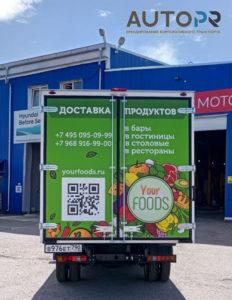 оклейка грузовика Your Foods 2