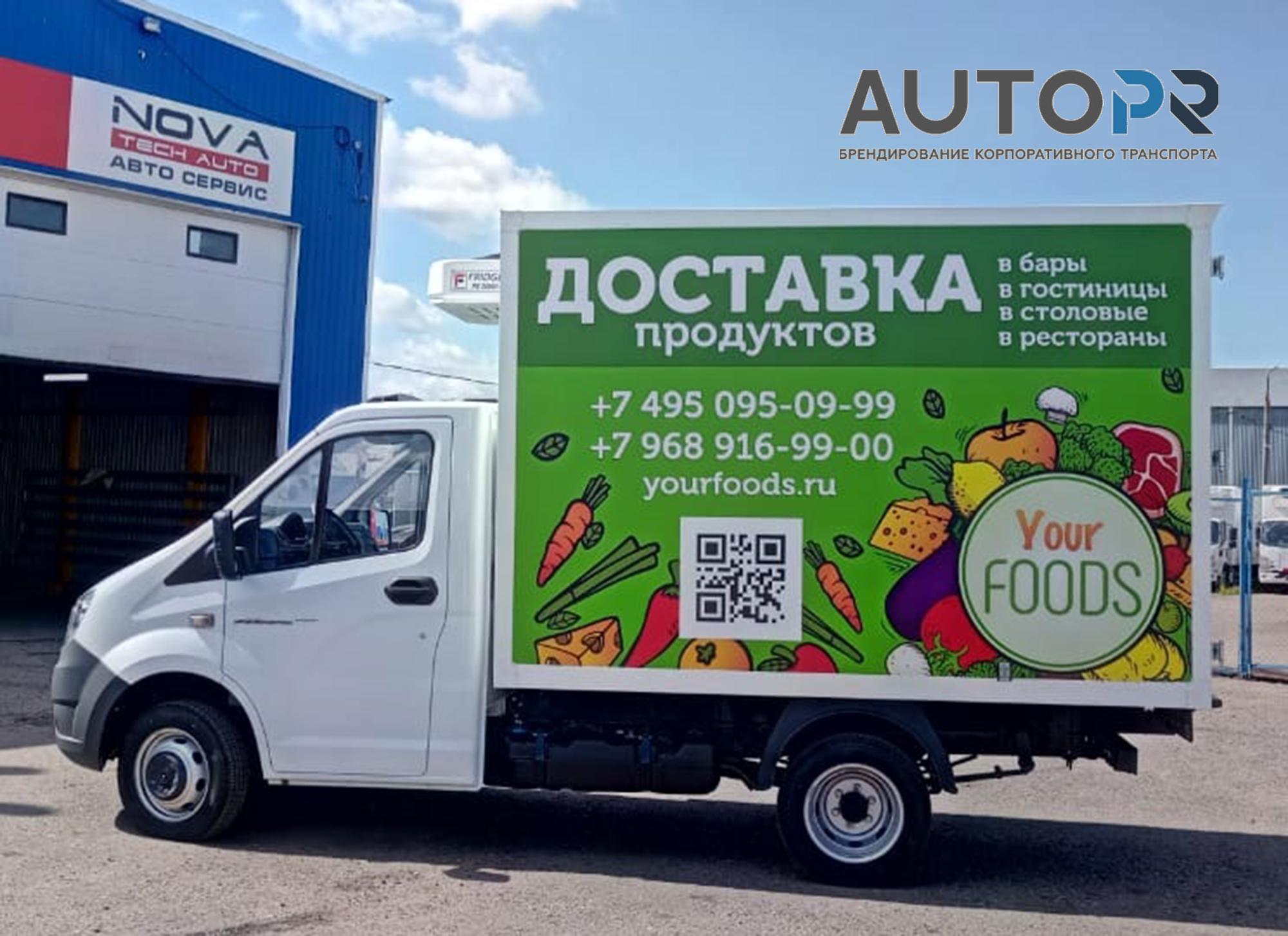 оклейка грузовика Your Foods 1