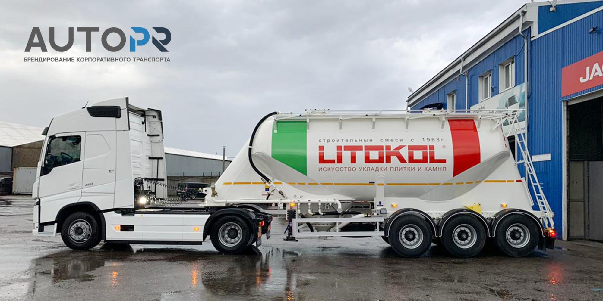 оклейка бензовоза Litokol 3