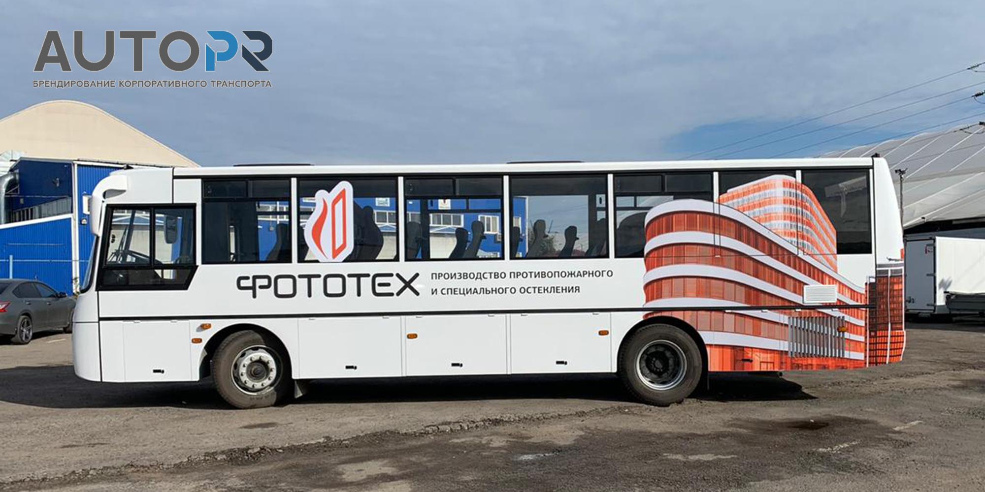оклейка автобуса Фототех 1