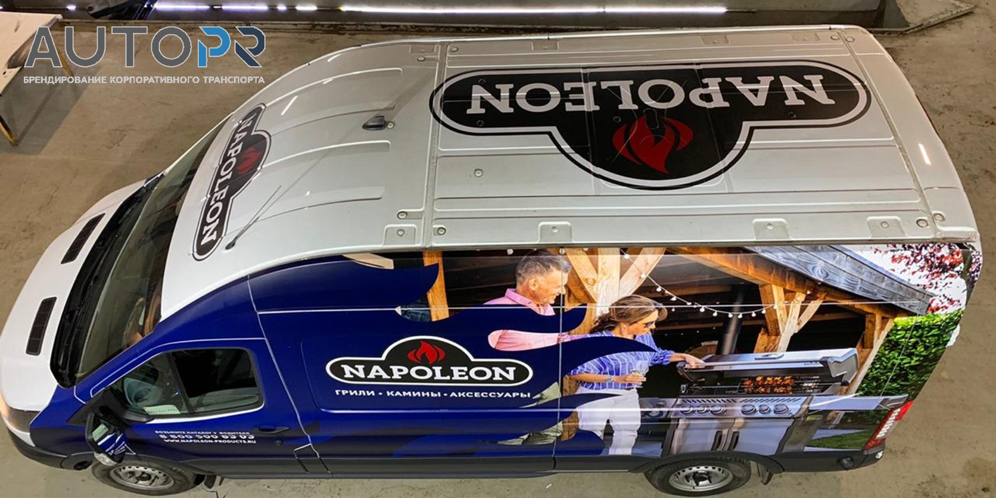 оклейка фургона Napoleon 1
