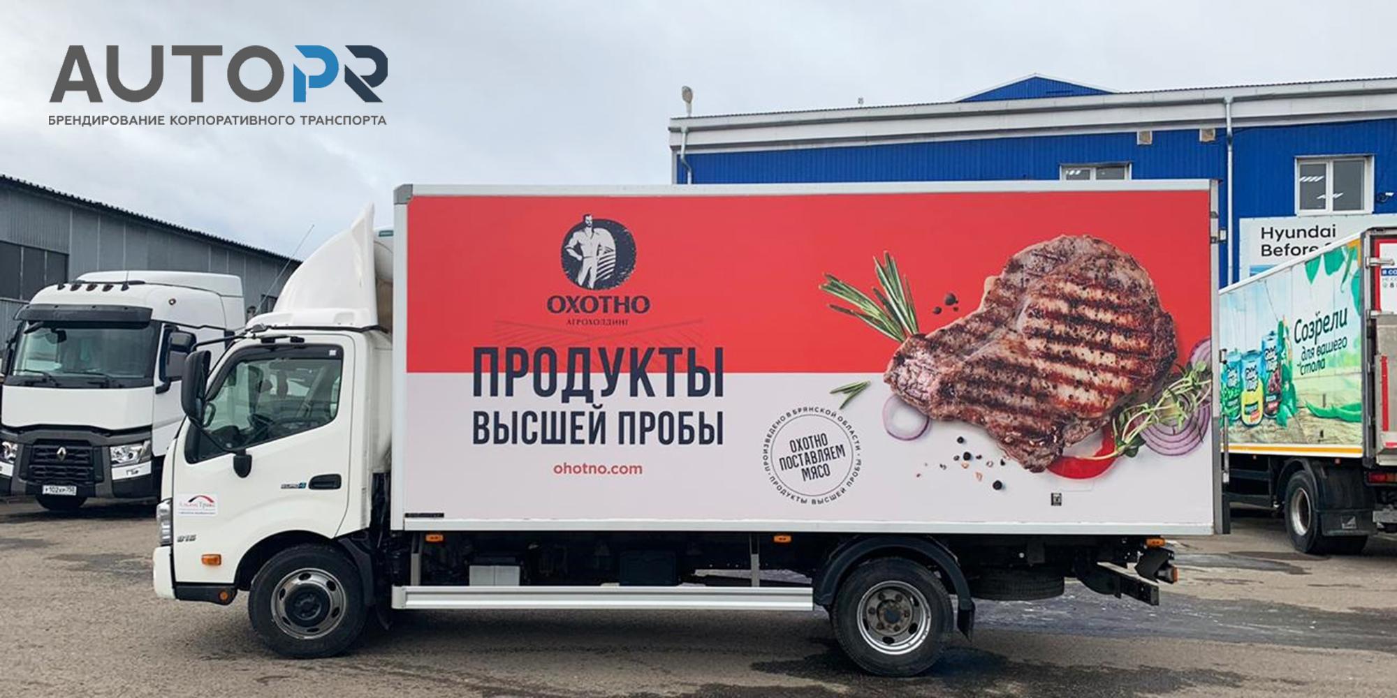 оклейка грузовика Охотно 2
